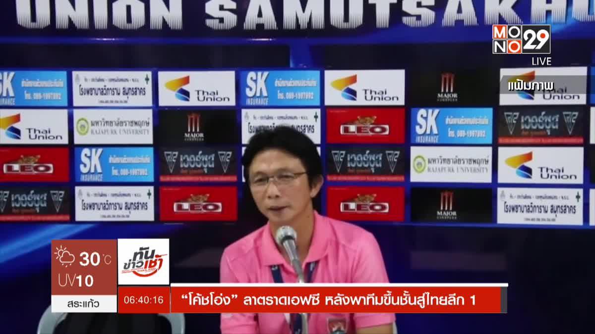 """""""โค้ชโอ่ง"""" ลาตราดเอฟซี หลังพาทีมขึ้นชั้นสู่ไทยลีก 1"""