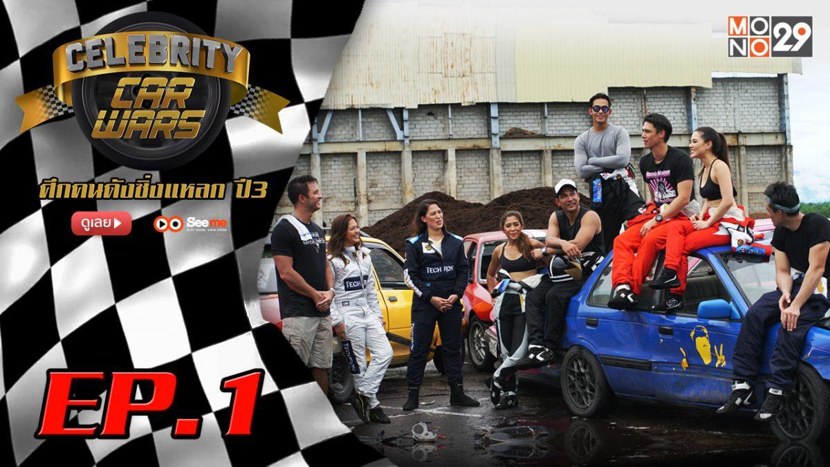 Celebrity Car Wars ซีซั่น3 EP.1