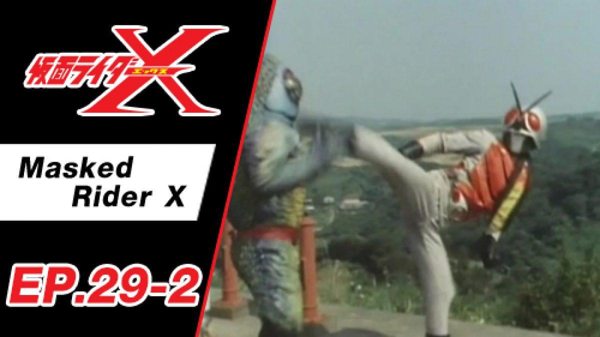 Masked Rider X ตอนที่ 29-2