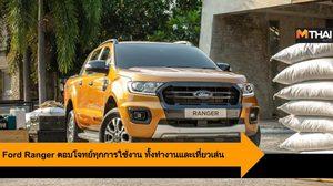 Ford Ranger ตอบโจทย์ทุกการใช้งาน ทั้งทำงานและเที่ยวเล่น