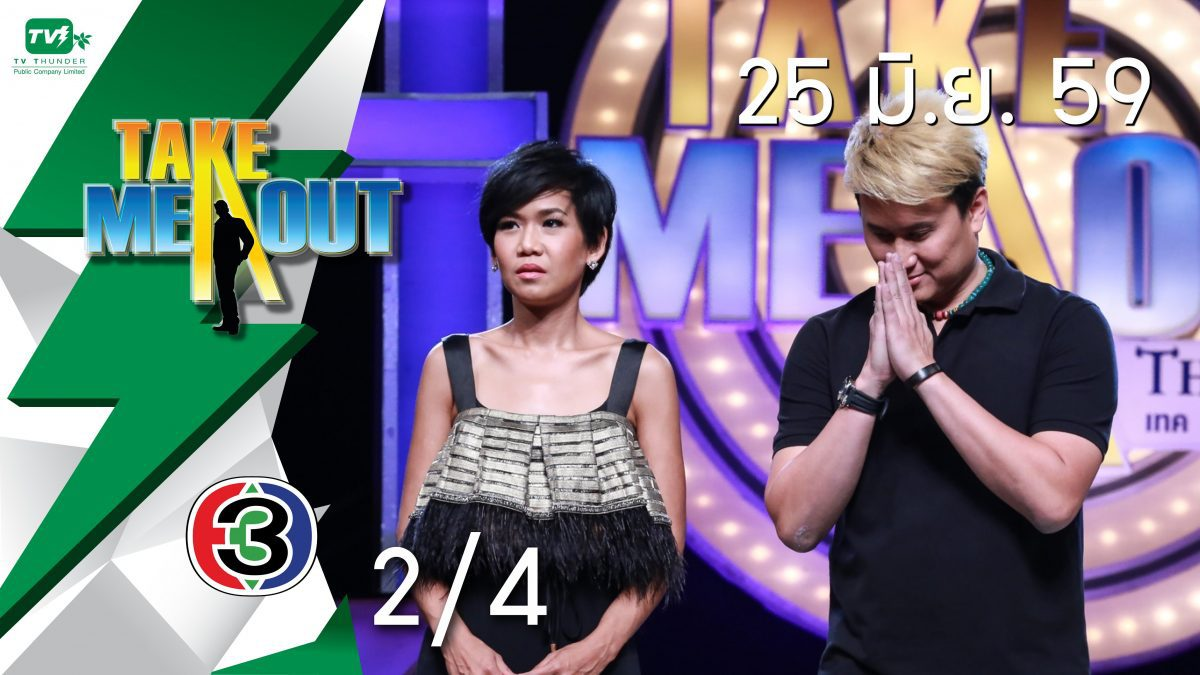 Take Me Out Thailand S10 ep.12 น้าแมน-เอก 2/4 (25 มิ.ย. 59)