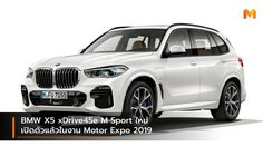 BMW X5 xDrive45e M Sport ใหม่ เปิดตัวแล้วในงาน Motor Expo 2019