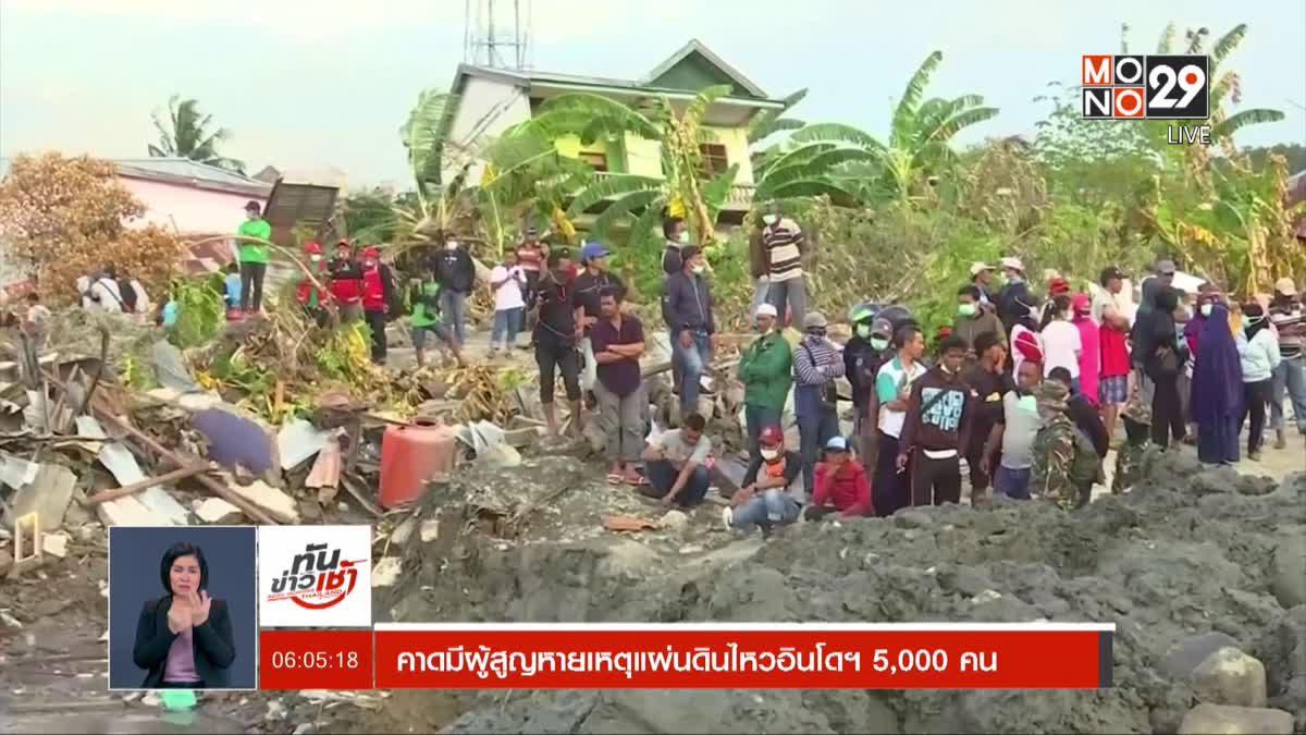 คาดมีผู้สูญหายเหตุแผ่นดินไหวอินโดฯ 5,000 คน