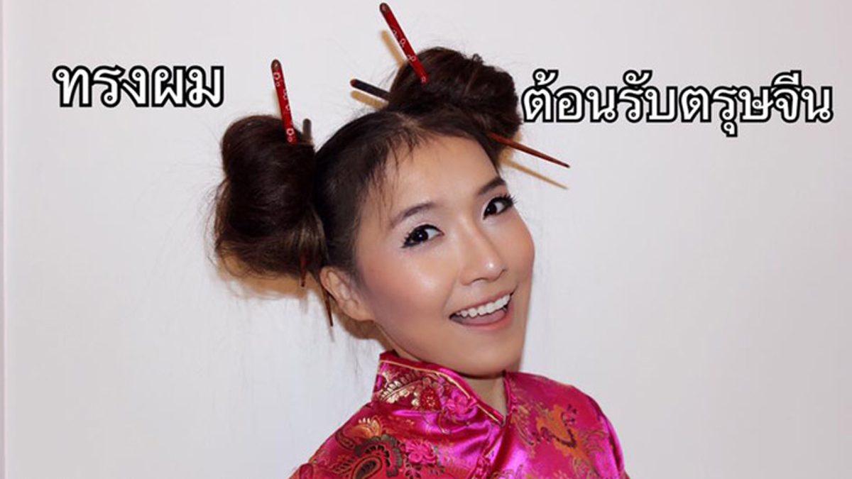 ทรงผมต้อนรับตรุษจีน มวยผมเก๋ๆ สำหรับ สาวหมวย ใครก็ทำเองได้!!