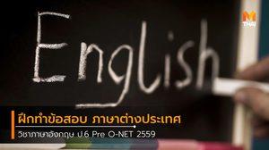 ฝึกทำข้อสอบ วิชาภาษาอังกฤษ ป.6 Pre O-NET 2559