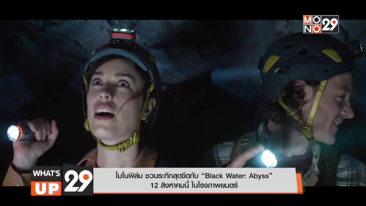 """โมโนฟิล์ม ชวนระทึกสุดขีดกับ """"Black Water: Abyss"""" 12 สิงหาคมนี้ ในโรงภาพยนตร์"""