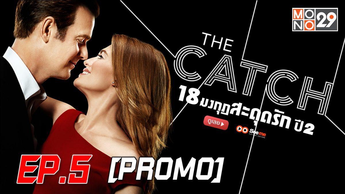 The Catch 18 มงกุฎสะดุดรัก ปี 2 EP.5 [PROMO]