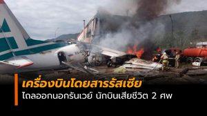 เครื่องบินโดยสารรัสเซียไถลออกนอกรันเวย์นักบินเสียชีวิต 2 ศพ