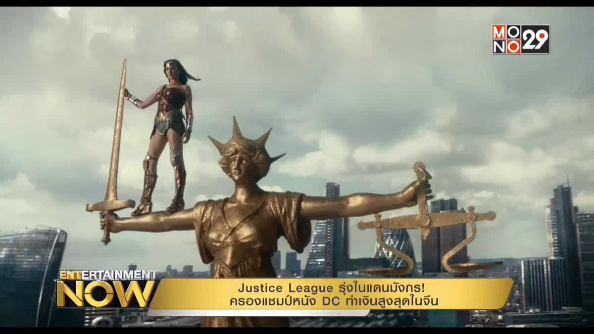 Justice League รุ่งในแดนมังกร! ครองแชมป์หนัง DC ทำเงินสูงสุดในจีน