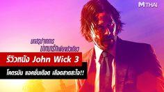 รีวิว John Wick: Chapter 3 – Parabellum แรงกว่านรก 3