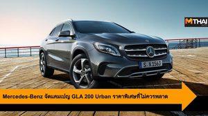 Mercedes-Benz จัดแคมเปญ GLA 200 Urban ราคาพิเศษที่ไม่ควรพลาด