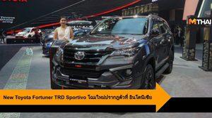 New Toyota Fortuner TRD Sportivo โฉมใหม่ปรากฏตัวที่ อินโดนีเซีย