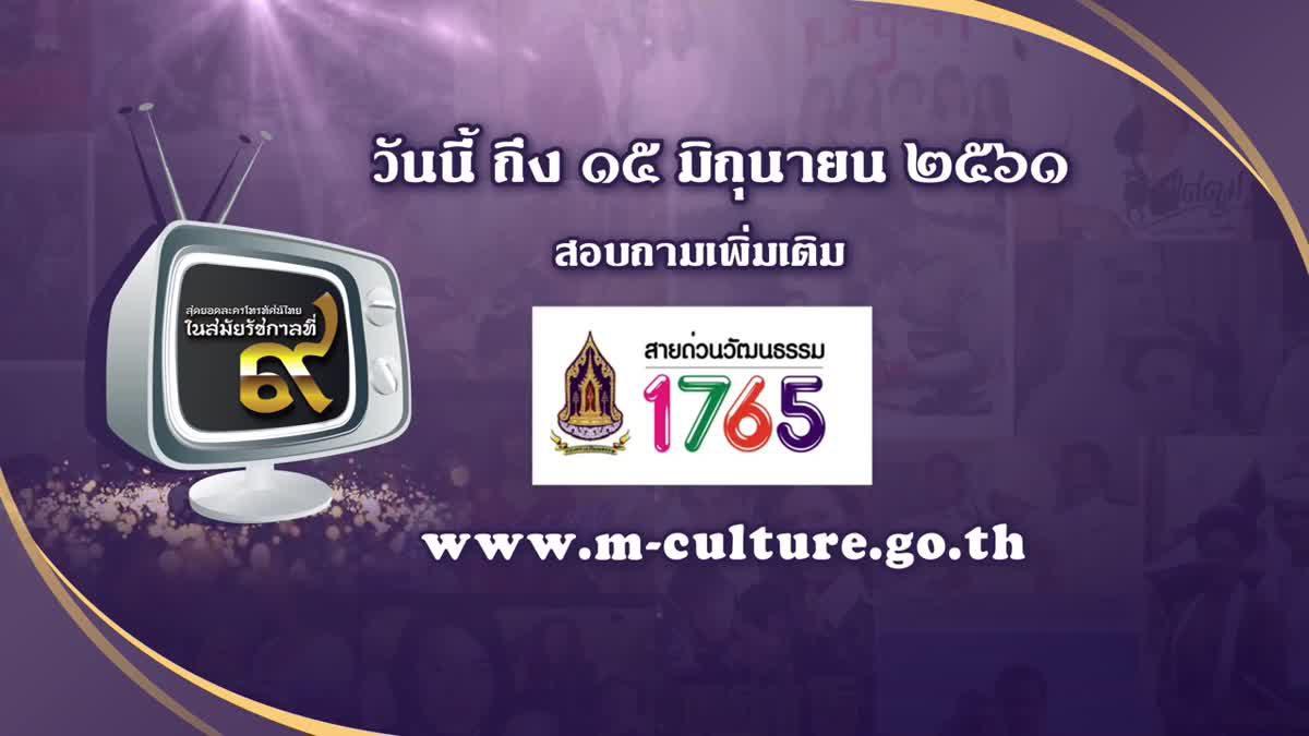 ขอเชิญร่วมเสนอรายชื่อสุดยอดละครโทรทัศน์ไทยในสมัยรัชกาลที่ ๙