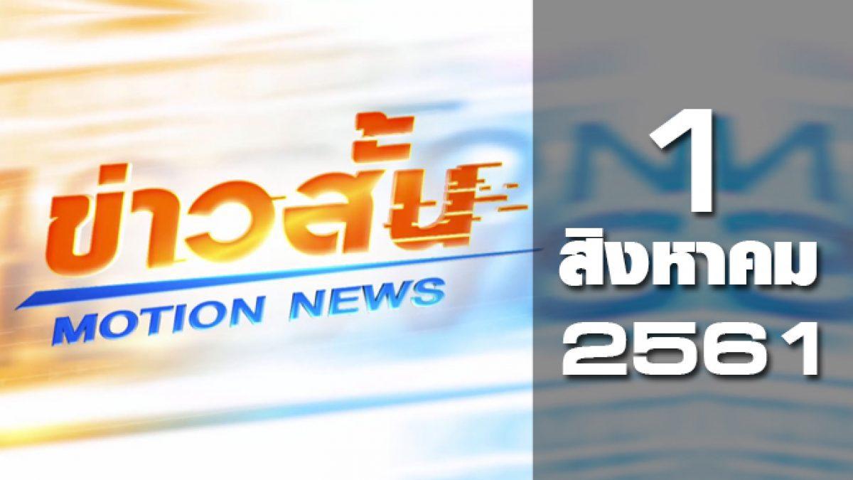 ข่าวสั้น Motion News Break 1 01-08-61