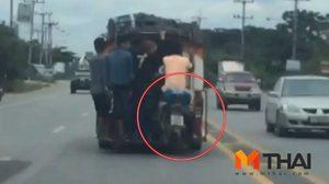 หวาดเสียว! ผู้โดยสารนั่ง จยย.ผูกติดท้ายรถสี่ล้อรับจ้าง(คลิป)