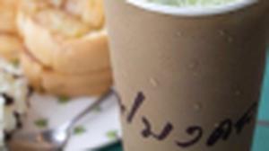กาแฟมงคล กาแฟแบบไทยของโอปอลล์สาวสุดมั่น