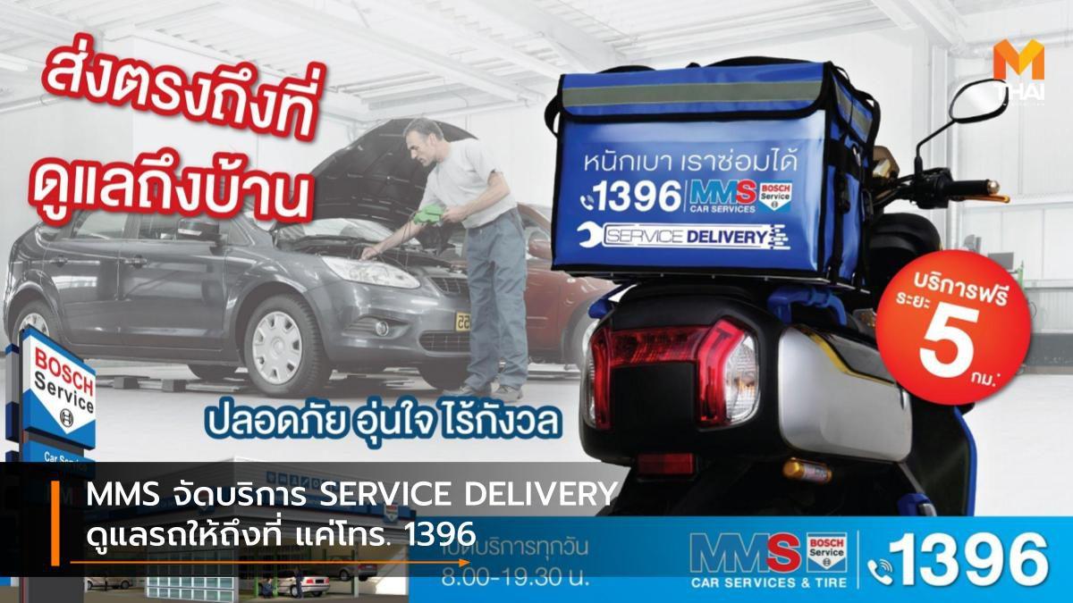 MMS จัดบริการ SERVICE DELIVERY ดูแลรถให้ถึงที่ แค่โทร. 1396