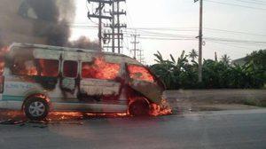 ด่วน! ไฟไหม้รถตู้โดยสารสาธารณะสาย กรุงเทพ – ราชบุรี