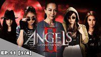 Angels นางฟ้าล่าผีภาค2