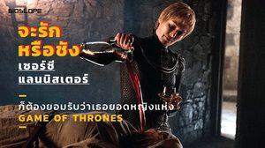 จะรักหรือชัง เซอร์ซี แลนนิสเตอร์ ก็ต้องยอมรับว่าเธอยอดหญิงแห่ง Game of Thrones