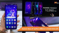 Huawei เปิดตัวสมาร์ทโฟนรุ่นใหม่ Nova 5T ในราคาเพียง 10,900 บาท