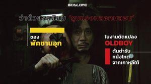 ว่าด้วยรสนิยม 'รุนแรงหลอกหลอน' ของ พัคชานอุก ในงานดัดแปลง Oldboy ต้นตำรับหนังโหดจากเกาหลีใต้