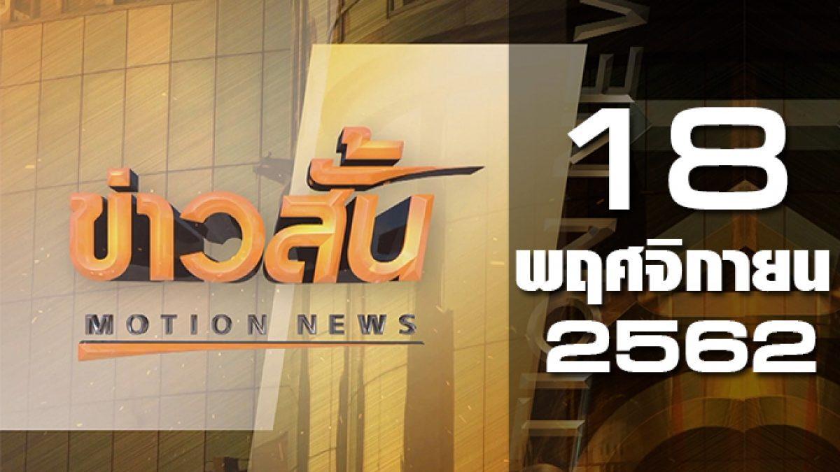 ข่าวสั้น Motion News Break 1 18-11-62