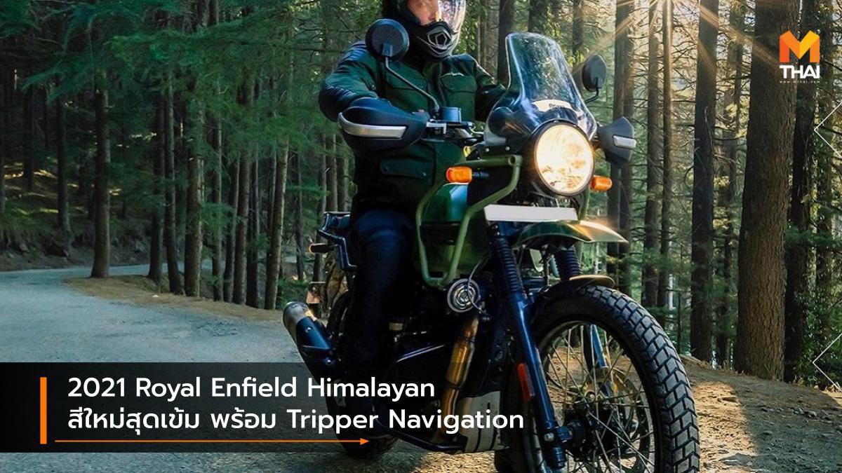 2021 Royal Enfield Himalayan สีใหม่สุดเข้ม พร้อม Tripper Navigation