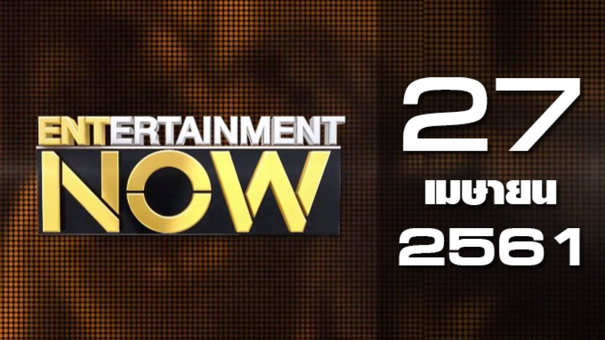Entertainment Now Break 1 27-04-61