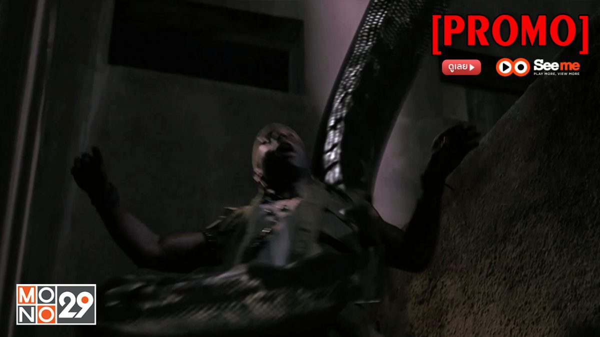 Anaconda : The Offspring อนาคอนดา 3 แพร่พันธุ์เลื้อยสยองโลก [PROMO]