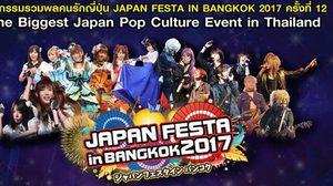 PINK CRES. นำทัพไอดอลญี่ปุ่นเยือน Japan Festa in Bangkok 2017
