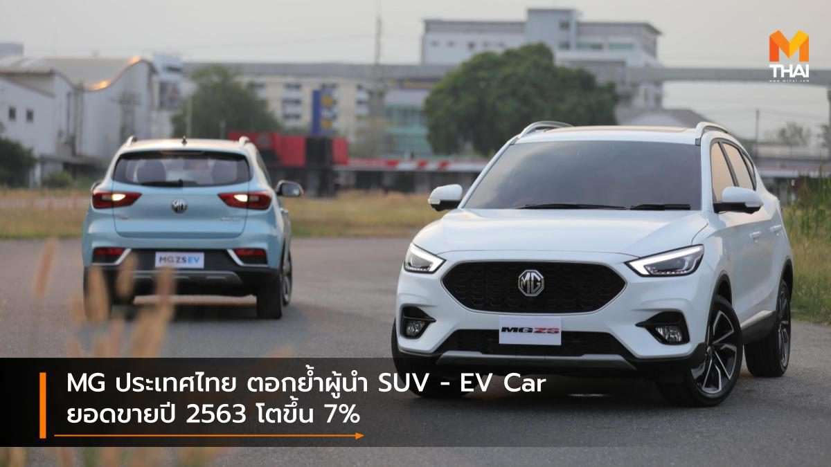 MG ประเทศไทย ตอกย้ำผู้นำ SUV – EV Car ยอดขายปี 2563 โตขึ้น 7%