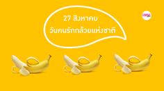 27 สิงหาคม วันคนรักกล้วยแห่งชาติ