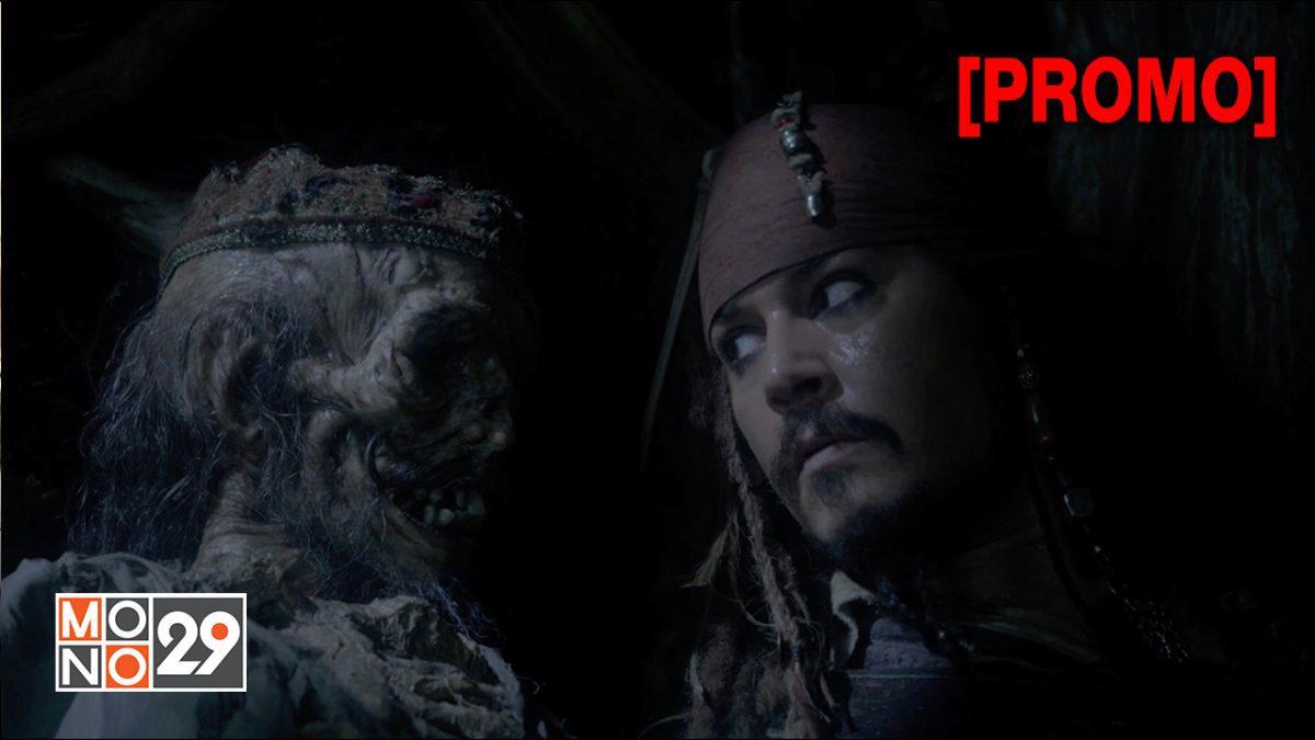 Pirates  of the Caribbean 4 On Stranger Tides ผจญภัยล่าสายน้ำอมตะ [PROMO] 30 Second