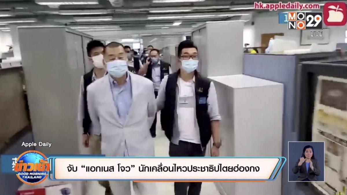 """จับ """"แอกเนส โจว"""" นักเคลื่อนไหวประชาธิปไตยฮ่องกง"""