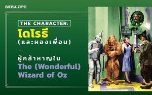 The Character : โดโรธี (และผองเพื่อน) ผู้กล้าหาญใน The (Wonderful) Wizard of Oz