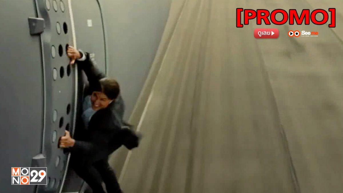 Mission: Impossible - Rogue Nation มิชชั่น:อิมพอสซิเบิ้ล ปฏิบัติการรัฐอำพราง [PROMO]