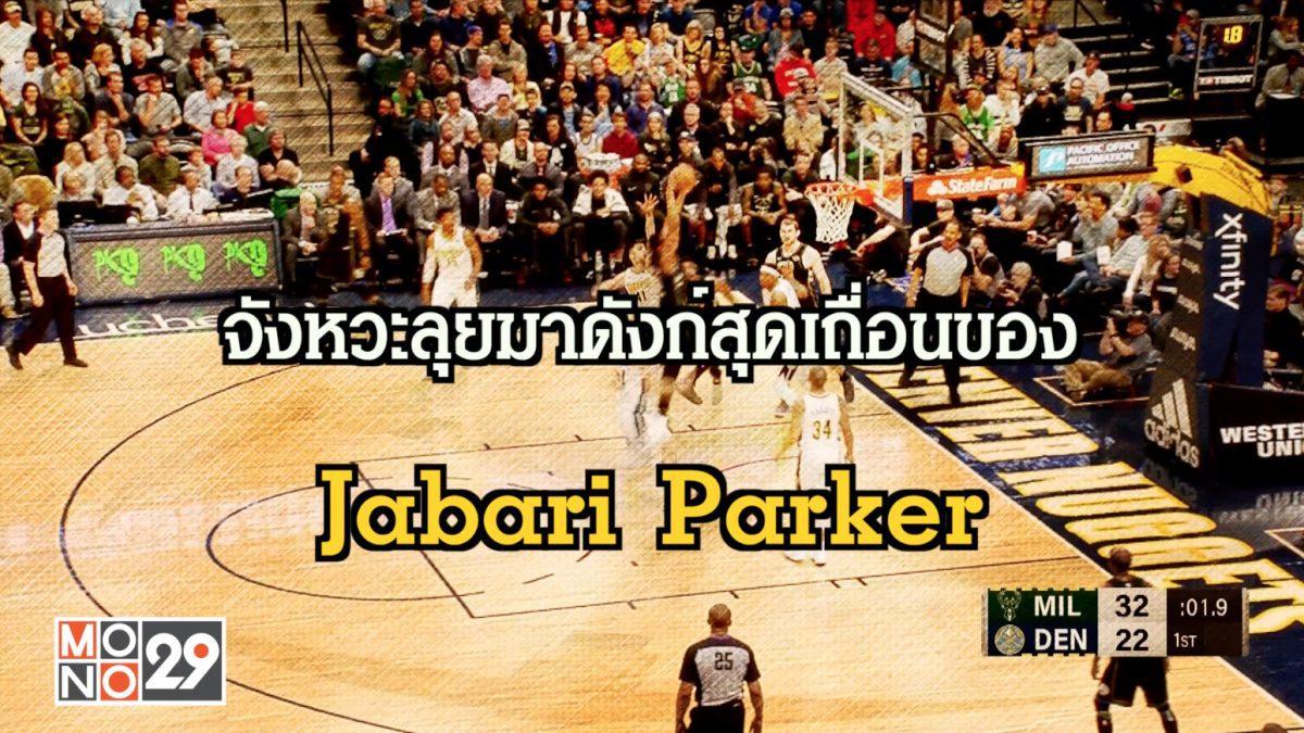 จังหวะลุยมาดังก์สุดเถื่อนของ Jabari Parker