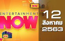Entertainment Now 12-08-63
