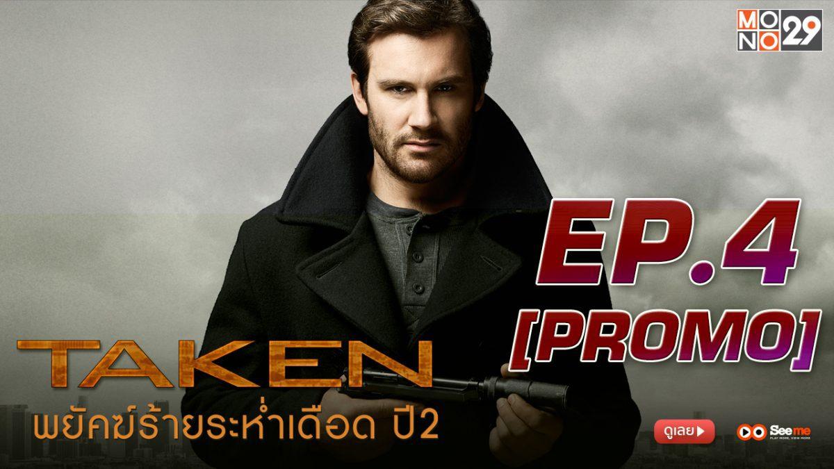 Taken พยัคฆ์ร้ายระห่ำเดือด ปี 2 EP.4 [PROMO]