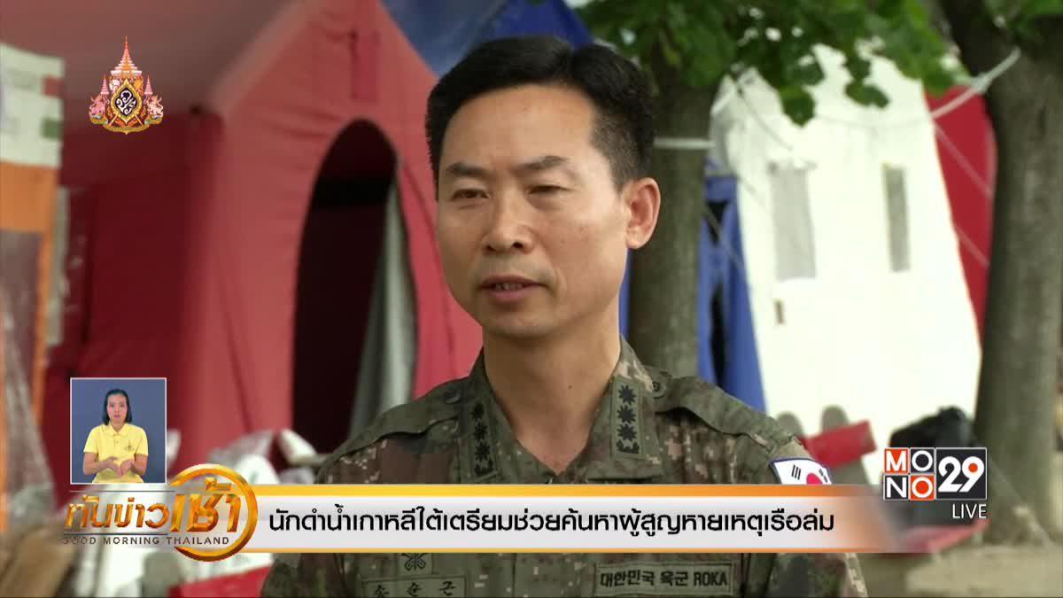 นักดำน้ำเกาหลีใต้เตรียมช่วยค้นหาผู้สูญหายเหตุเรือล่ม