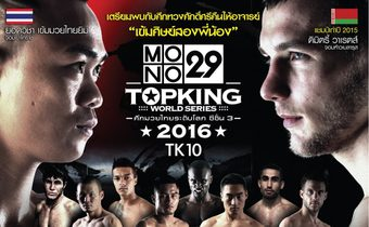 MONO29 TOPKING WORLD SERIES 2016 (TK10)