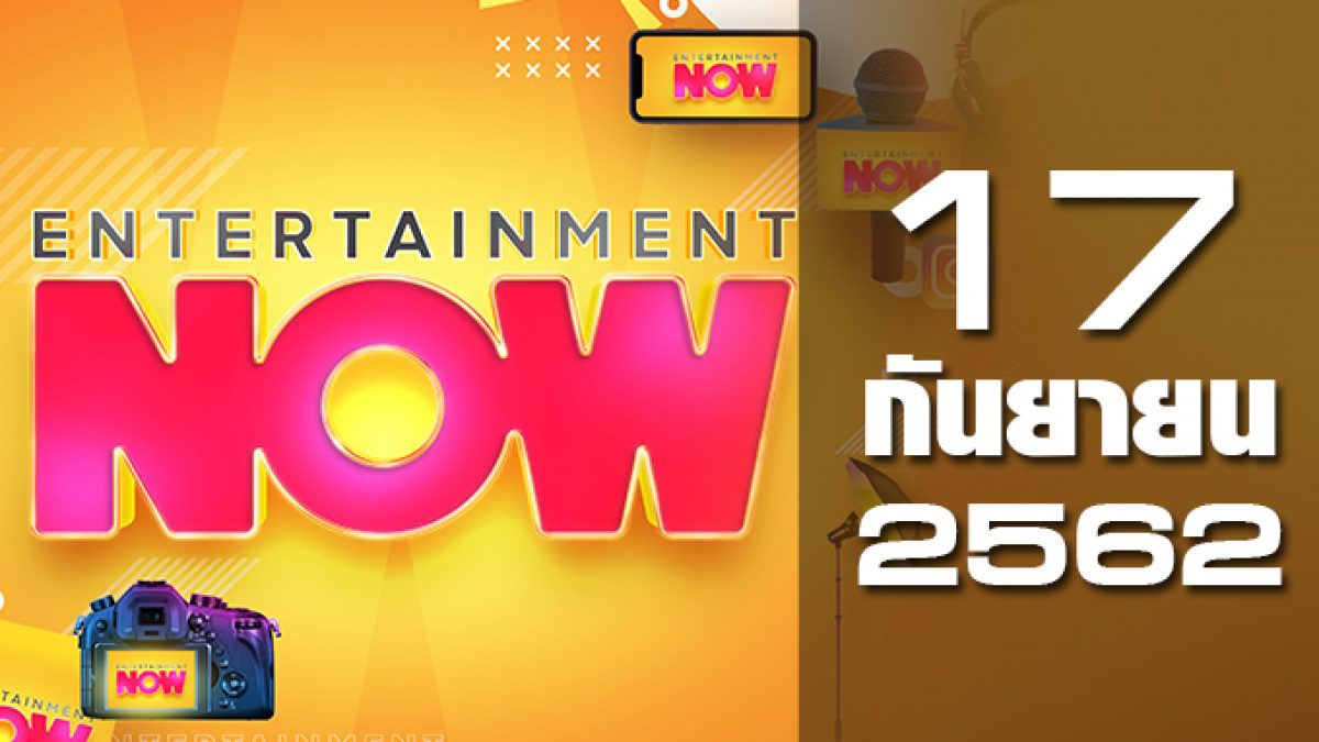 Entertainment Now Break 1 17-09-62
