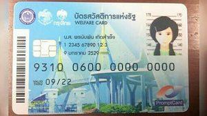 นายกฯ เตรียมเปลี่ยนชื่อ 'บัตรคนจน' เป็น 'บัตรแห่งความสุข'
