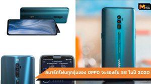 Oppo เตรียมเสนอรุ่น 5G สำหรับสมาร์ทโฟนทุกรุ่น ภายในปี 2020
