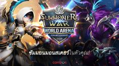 โซลระอุ Summoners War World Arena Championship มาแล้ว!