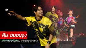'คิม ฮยอนจุง' จากไอดอลหนุ่มหน้าหวาน สู่ศิลปินสายร้องที่มาพร้อมคอนเสิร์ตสุดปัง!