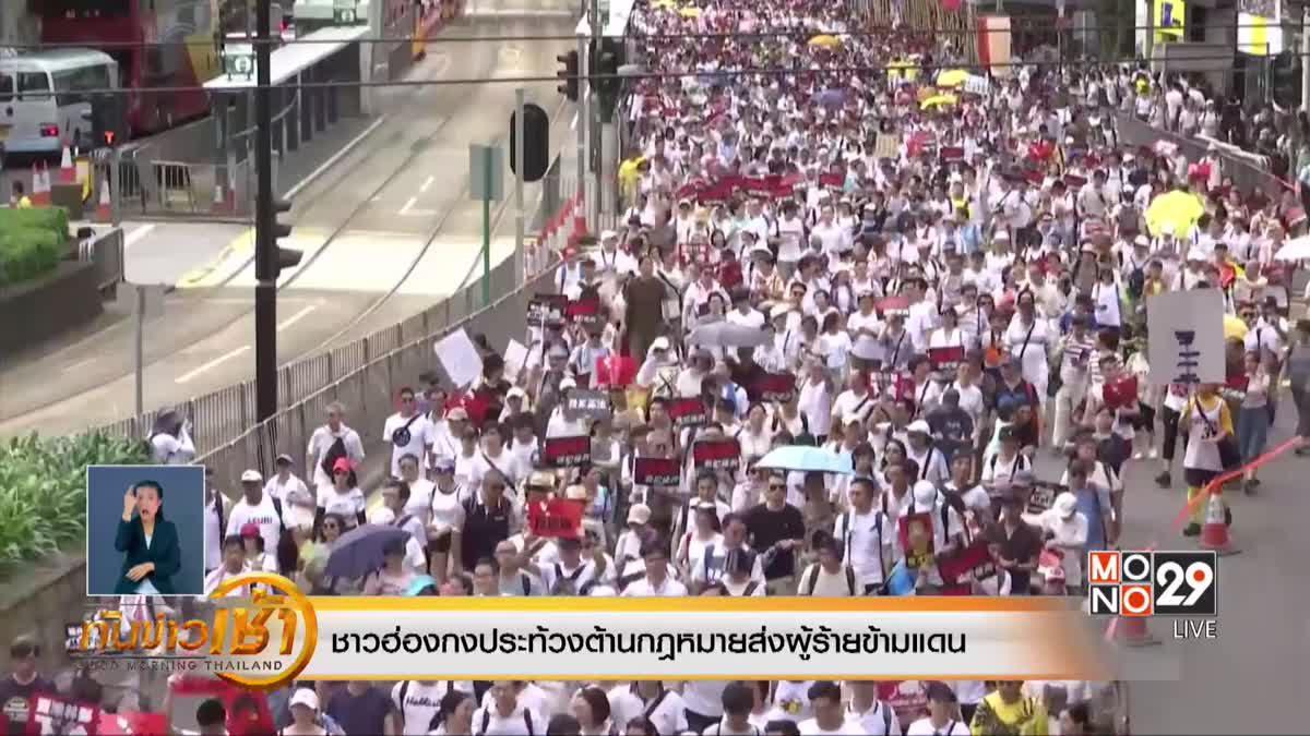 ชาวฮ่องกงประท้วงต้านกฎหมายส่งผู้ร้ายข้ามแดน