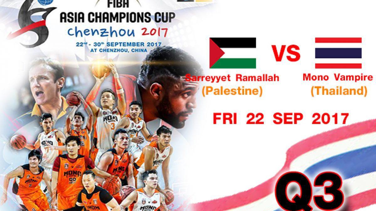 การเเข่งขันบาสเกตบอล FIBA Asia Champions cup 2017 Q3 : Mono Vampire  VS Sarreyyet ( 22 Sep 2017 )