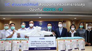 GC ส่งมอบให้กระทรวงสาธารณสุข ร่วมป้องกันการแพร่ระบาดโควิด-19 ที่สมุทรสาคร